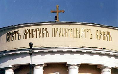 """2001 год. На аттике храма восстановлена историческая надпись """"СВЕТ ХРИСТОВ ПРОСВЕЩАЕТ ВСЕХ"""""""