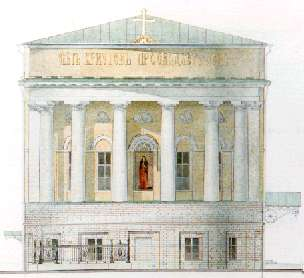 Внешний вид Татианинской церкви до 1919 года