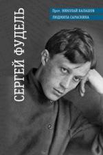 Сергей Фудель: биография 'самого сокровенного духовного писателя' ХХ века