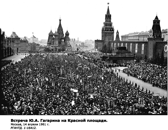 Гагарин на Красной площади