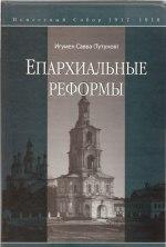 Вышла в свет книга игумена Саввы (Тутунова) 'Епархиальные реформы'