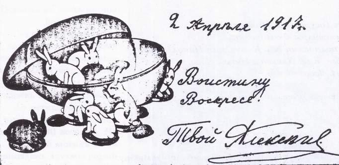 Пасхальная открытка Алексея Николаевича другу - Николаю Деревенко