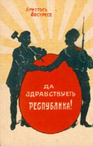Пасхальная открытка 1917 года