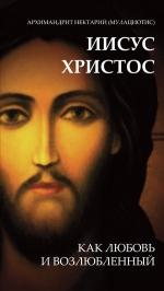 'Иисус как Любовь и Возлюбленный' архимандрита Нектария (Мулациотиса): фрагменты