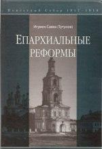 'Епархиальные реформы' игумена Саввы (Тутунова): о книге и около