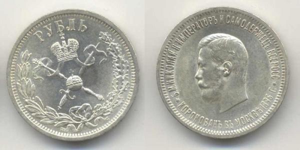 Памятный рубль