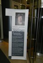 Татьяна Щипкова: Женский портрет в тюремном интерьере