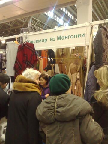 На выставке предлагали кашемир из Монголии