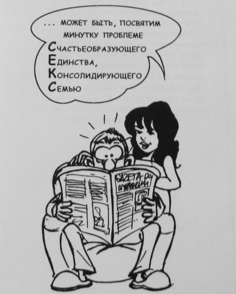 Секс в рисунках и другие авторы