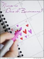 День святого Валентина: за или против?