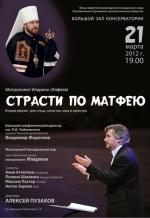 'Страсти по Матфею' митрополита Илариона (Алфеева): современное произведение с опорой на лучшие традиции