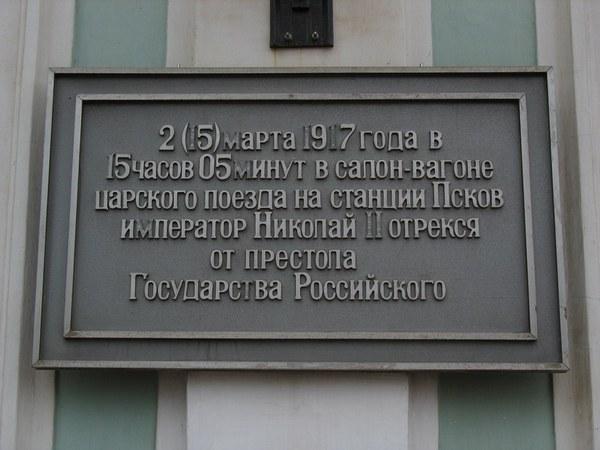 Памятная доска на здании Псковского вокзала