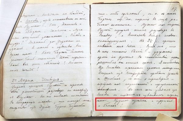 Страница дневника Государя от 2 марта 1917 года