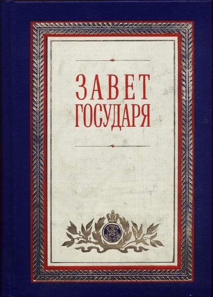 Факсимильное издание Ветхого Завета, который Государь читал в ту ночь