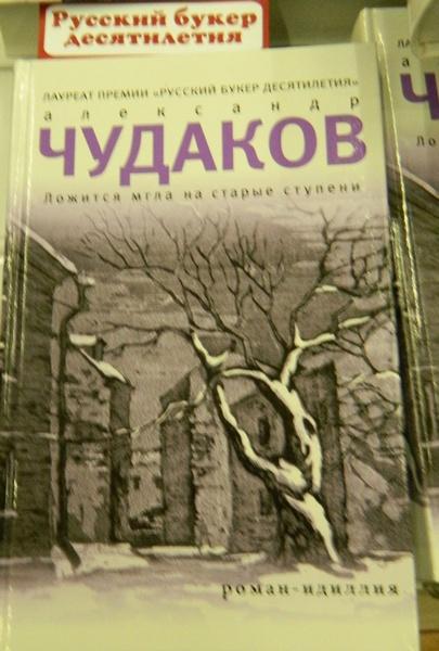 Чудаков Ложится Мгла На Старые Ступени Книгу