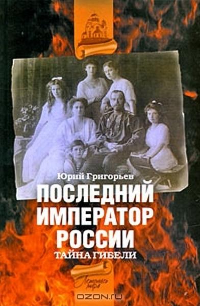 Книга Юрия Григорьева
