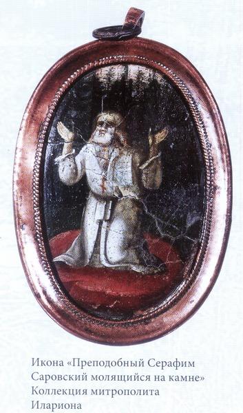 Икона преподобного Серафима. Из каталога выставки.