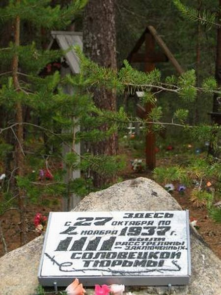 Памятный камень на Соловках