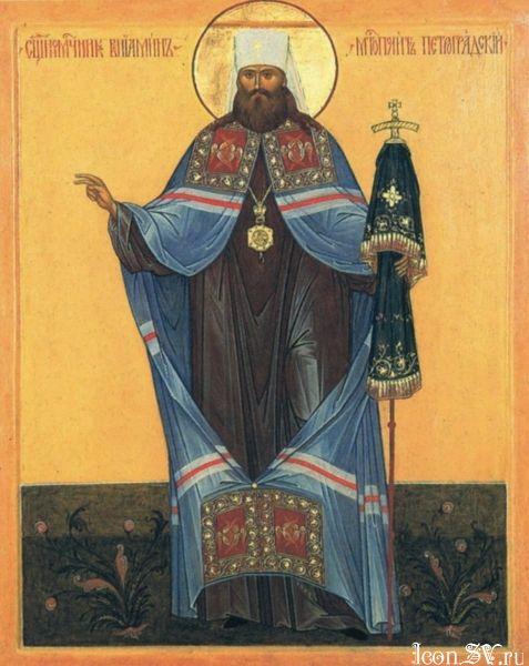 Икона священномученика Вениамина