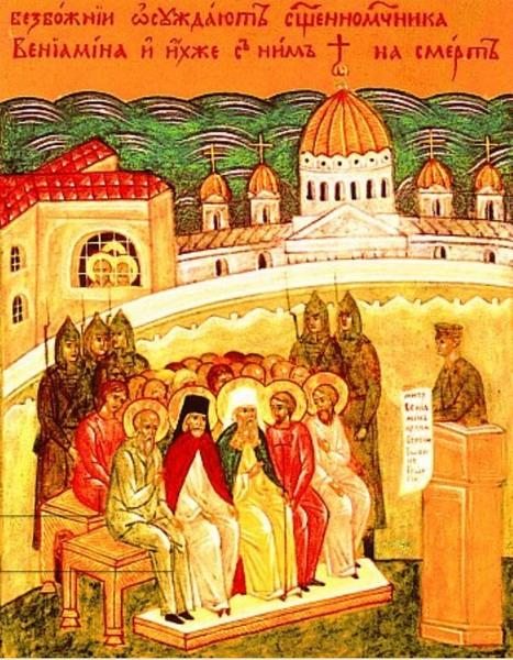Третье клеймо иконы новомучеников и исповедников Российских