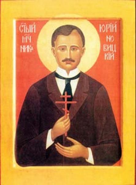 Икона святого мученика Юрия Новицкого