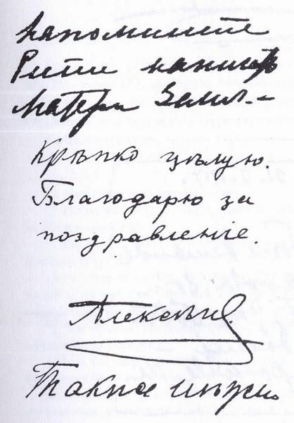 Отрывок письма Государыни Ю. Ден от 30-VII-1917. Внизу рука Ольги Николаевны: Также нежно (целую)