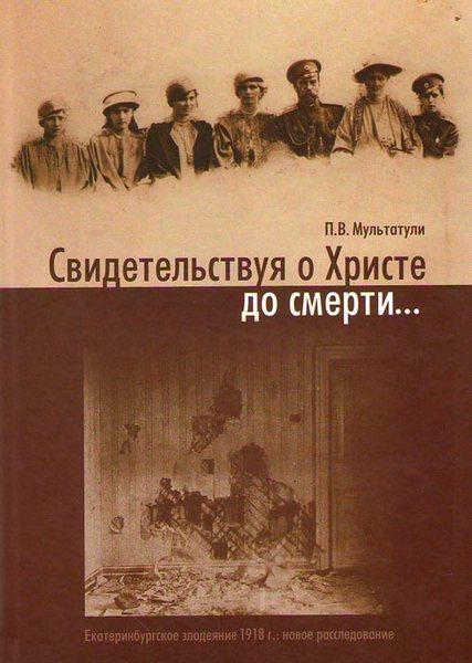 Книга П.В. Мультатули. СПб., 2006
