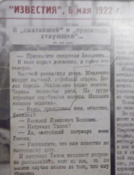 И святейший, и правительствующий. Известия, 6 мая 1922 года