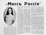 ���� ������ — 1930, ��� � ���� ���������� ������� �������� �������