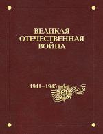 Историки и военные готовят многотомник о Великой Отечественной войне