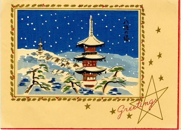 Поздравление новогодние японские