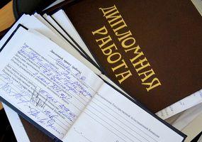 Как не надо писать диплом автобиографическая история Татьянин день