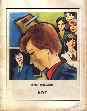 Юрий вяземский - баламут (1978)