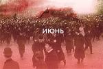 Июнь 1917: Ленин далеко пойдёт