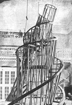Башня Татлина (проект памятника III Коммунистического Интернационала), 1919=1920