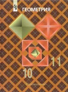 Атанасян л. С. , бутузов в. Ф. И др. Геометрия. 10-11 классы [pdf.