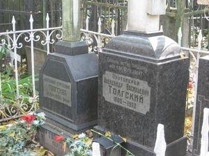 Александр Толгский